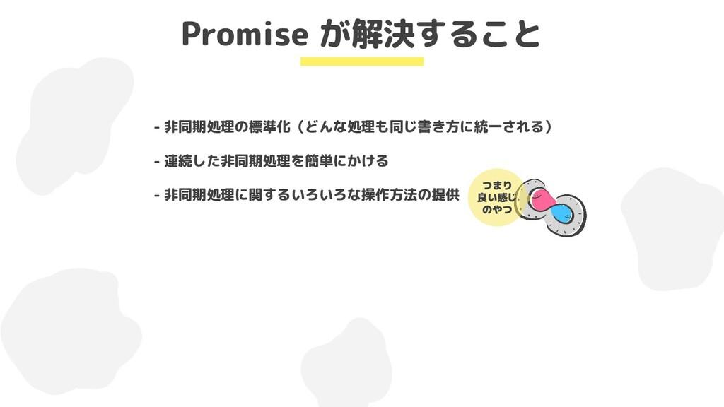 Promise が解決すること - 非同期処理の標準化(どんな処理も同じ書き方に統一される) ...