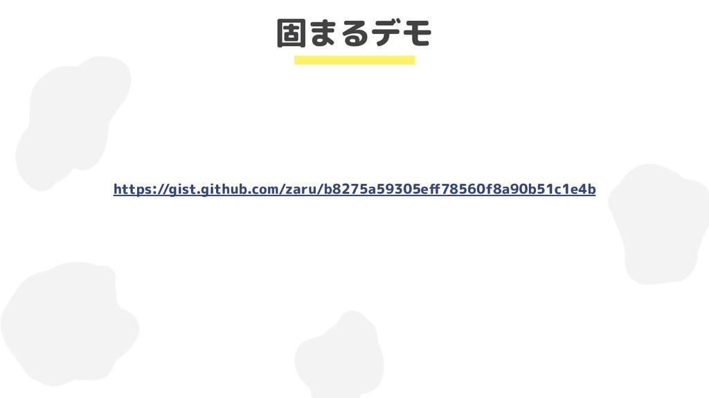 固まるデモ https://gist.github.com/zaru/b8275a59305e...