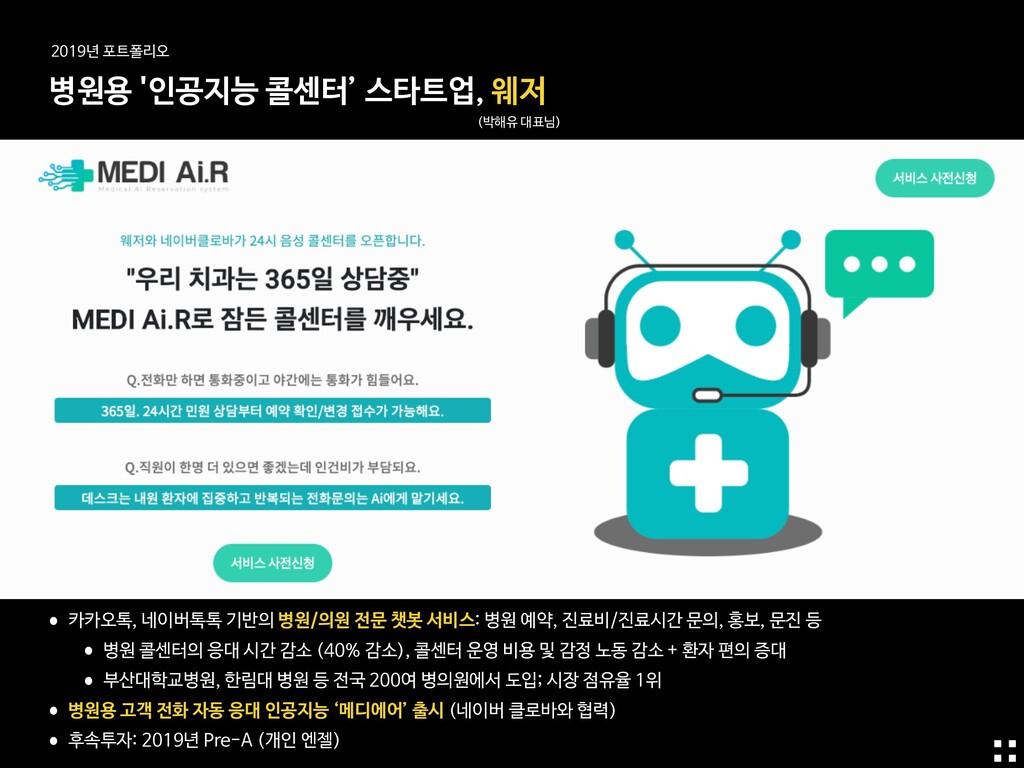 병원용 '인공지능 콜센터' 스타트업, 웨저 (박해유 대표님) •카카오톡, 네이버톡톡 ...
