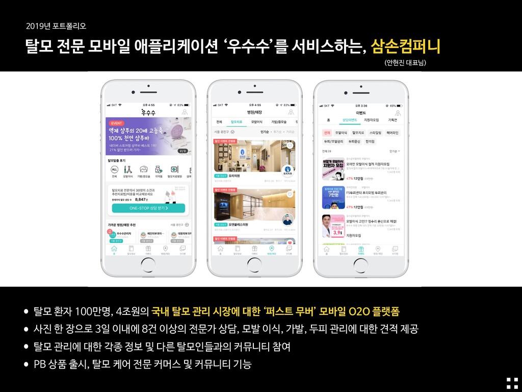 탈모 전문 모바일 애플리케이션 '우수수'를 서비스하는, 삼손컴퍼니 (안현진 대표님) ...