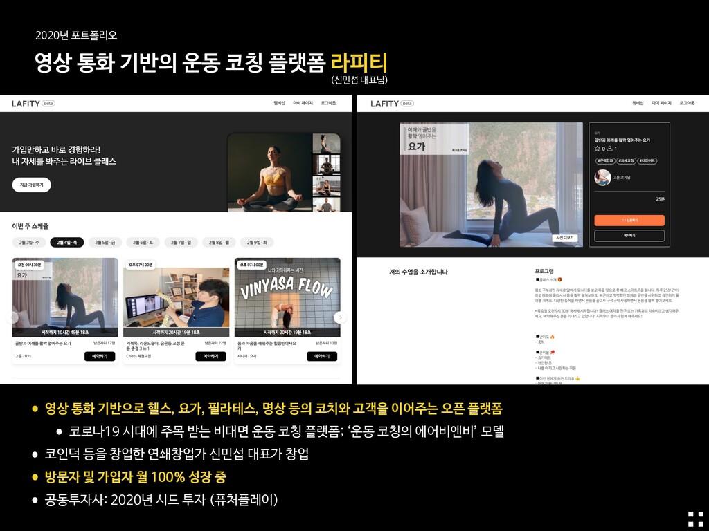 영상 통화 기반의 운동 코칭 플랫폼 라피티 (신민섭 대표님) •영상 통화 기반으로 헬...