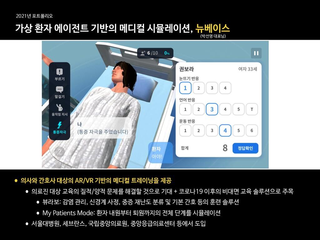가상 환자 에이전트 기반의 메디컬 시뮬레이션, 뉴베이스 (박선영 대표님) 2021년 ...