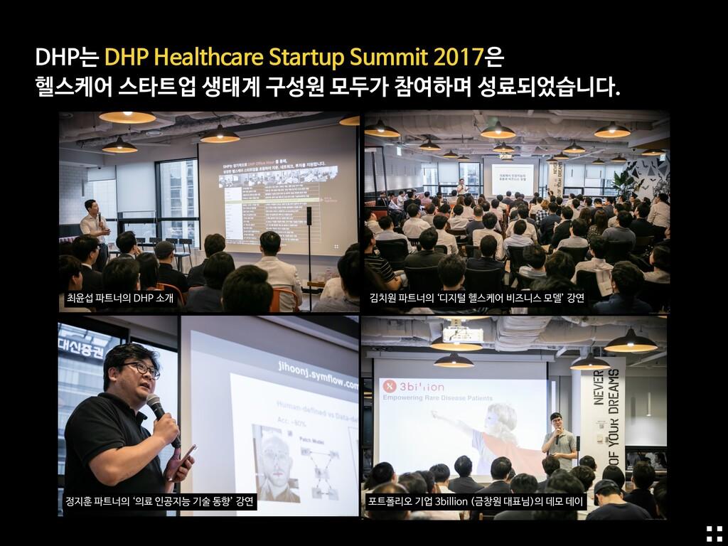 DHP는 DHP Healthcare Startup Summit 2017은  헬스케어...