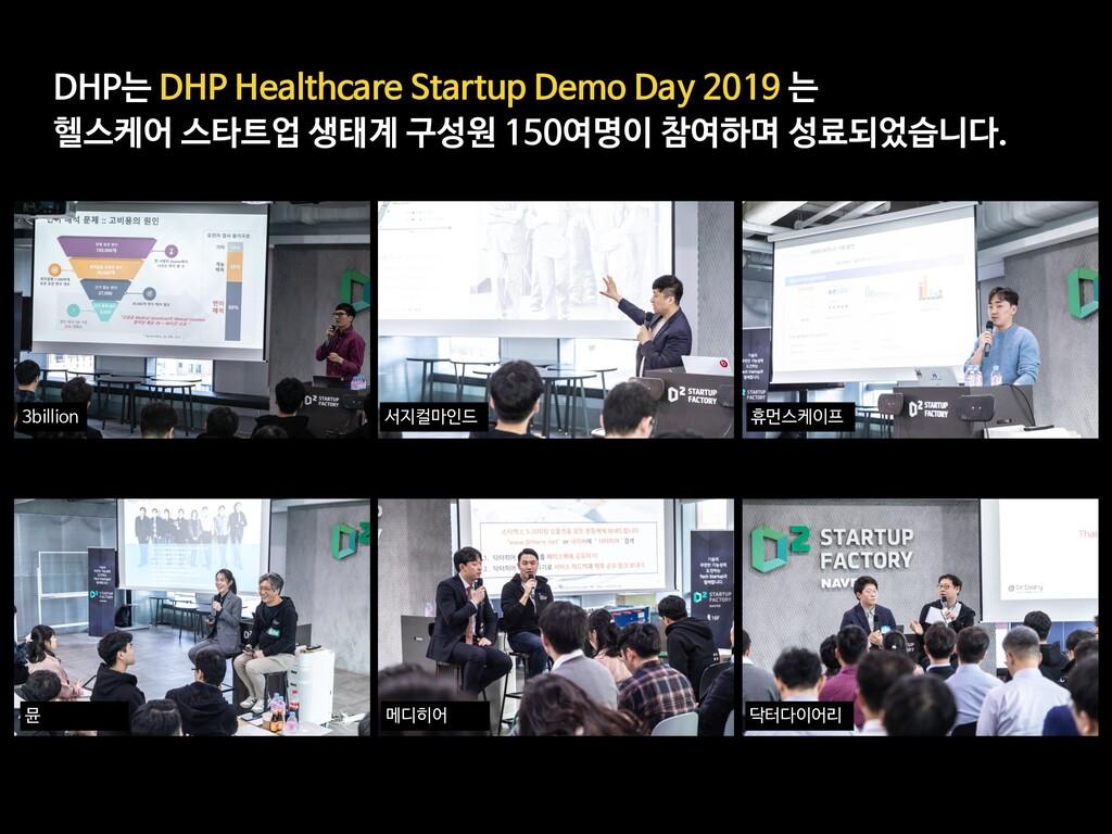 3billion 서지컬마인드 휴먼스케이프 뮨 메디히어 닥터다이어리 DHP는 DHP H...