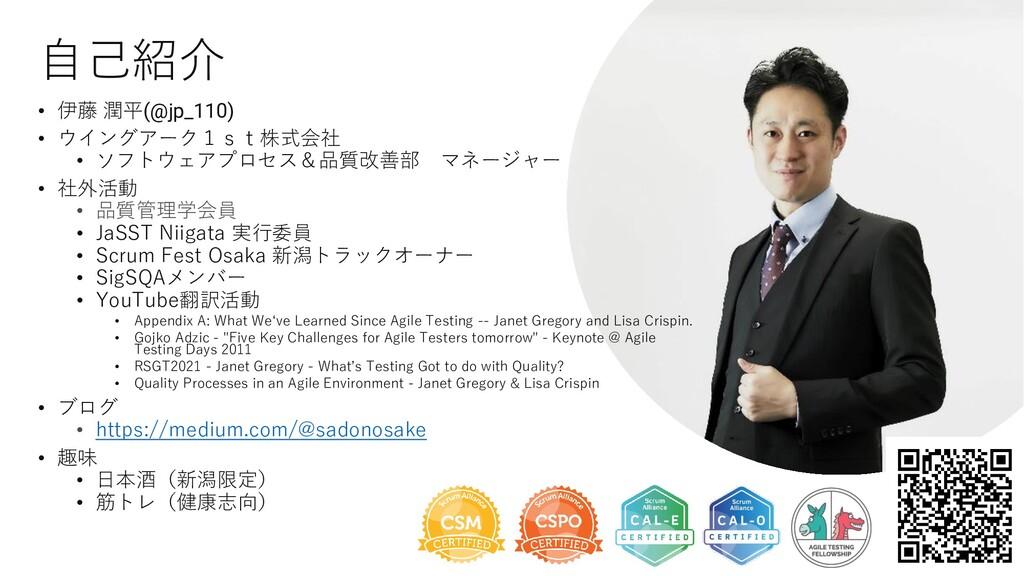 自己紹介 2 • 伊藤 潤平(@jp_110) • ウイングアーク1st株式会社 • ソフトウ...