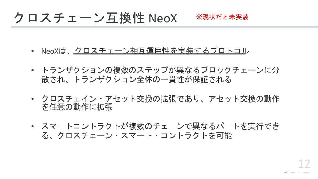 NEO Keymaers Japan 12 '*(,;8 NeoX • NeoX...