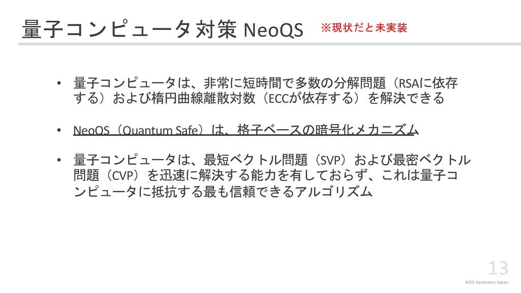 """NEO Keymaers Japan 13 Q4)""""&*8J NeoQS • Q4)""""&..."""