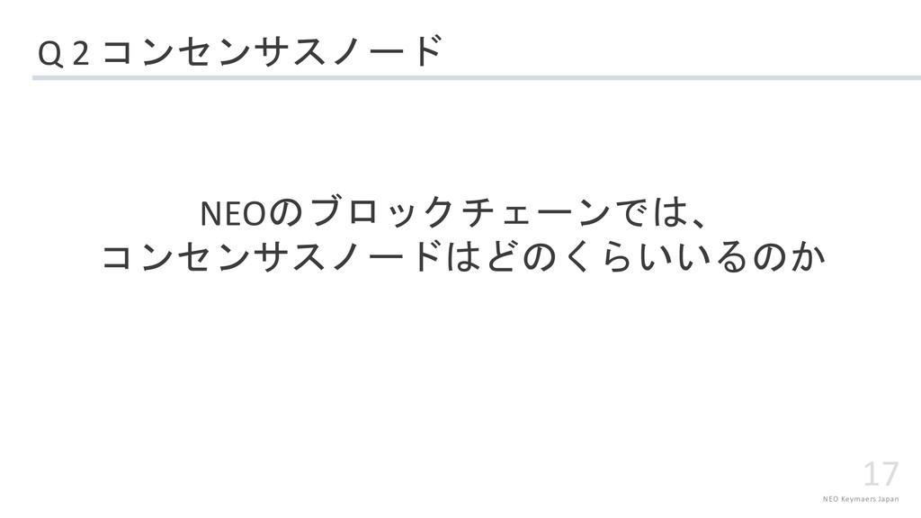 NEO Keymaers Japan 17 Q 2  NEO...