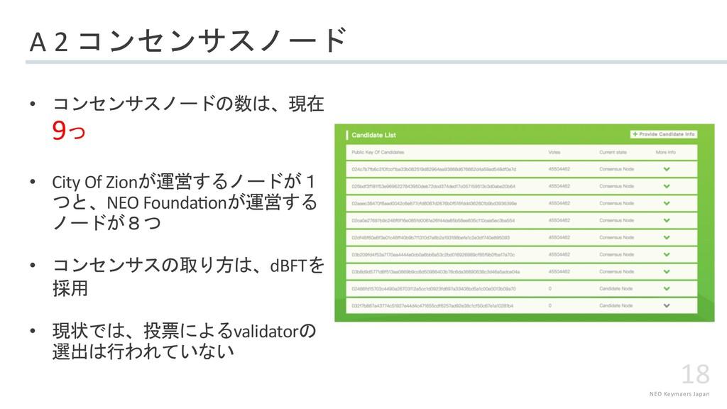 NEO Keymaers Japan 18 A 2  • ...
