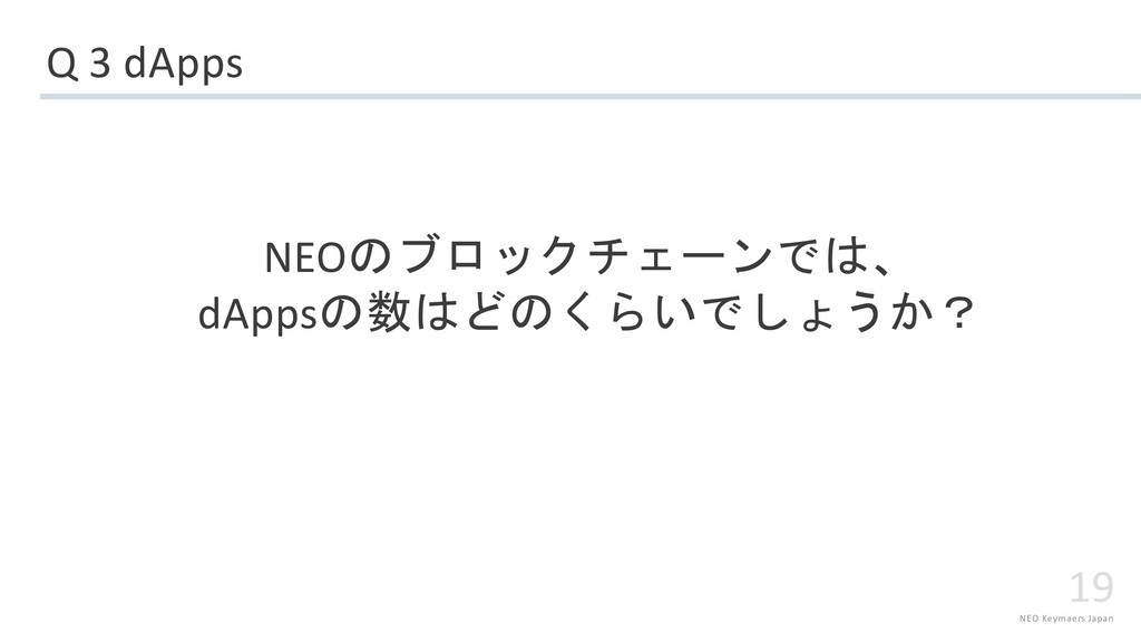 NEO Keymaers Japan 19 Q 3 dApps NEO  ...