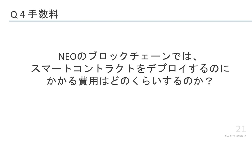 NEO Keymaers Japan 21 Q 4  NEO   ...