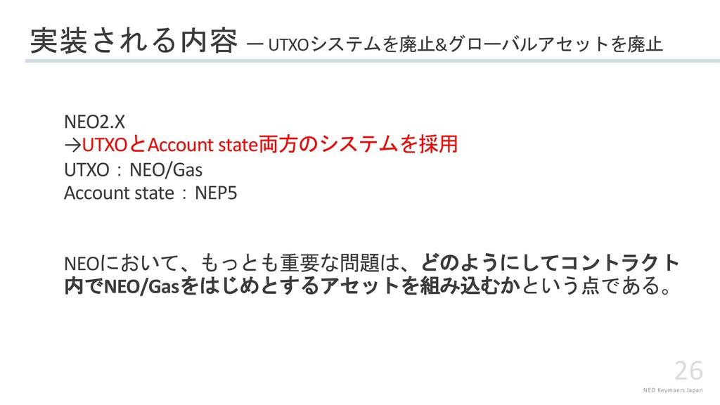"NEO Keymaers Japan 26 1:/2 - UTXO!""%(36&+-..."