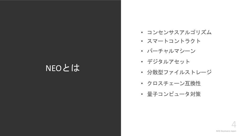 "NEO Keymaers Japan 4 NEO • ""! • ""..."