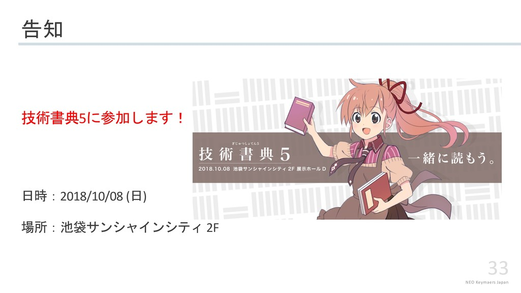 NEO Keymaers Japan 33  2018/10/08 () ...