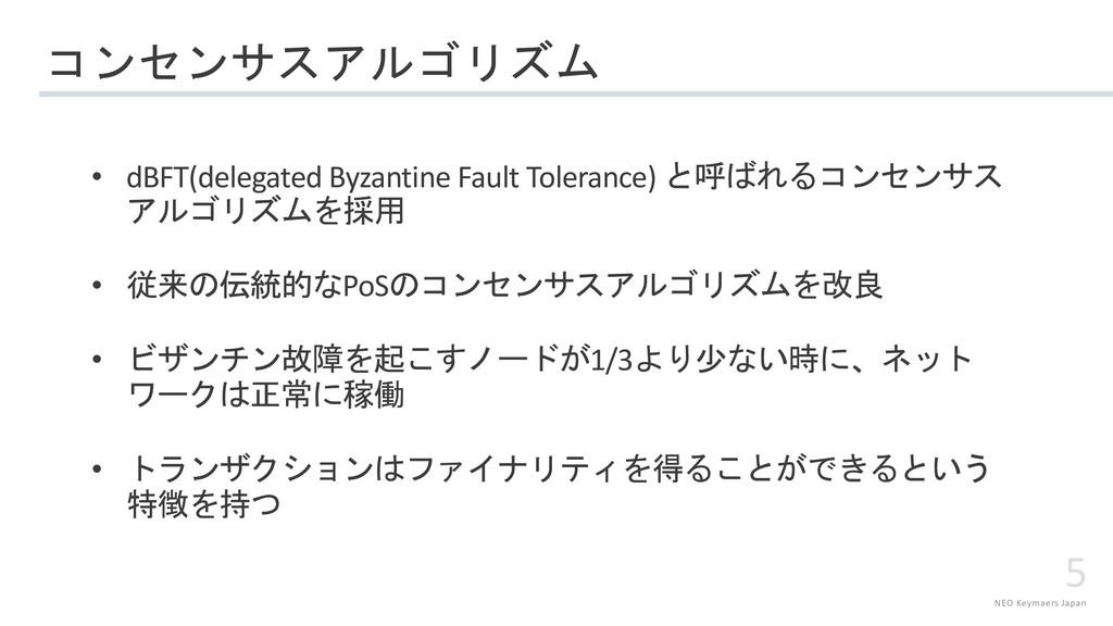 NEO Keymaers Japan 5 2!20/ , • dBFT(delega...