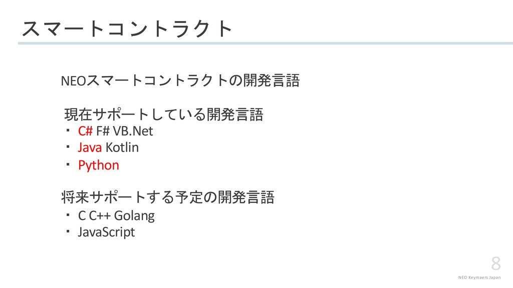 NEO Keymaers Japan 8   NEO ...