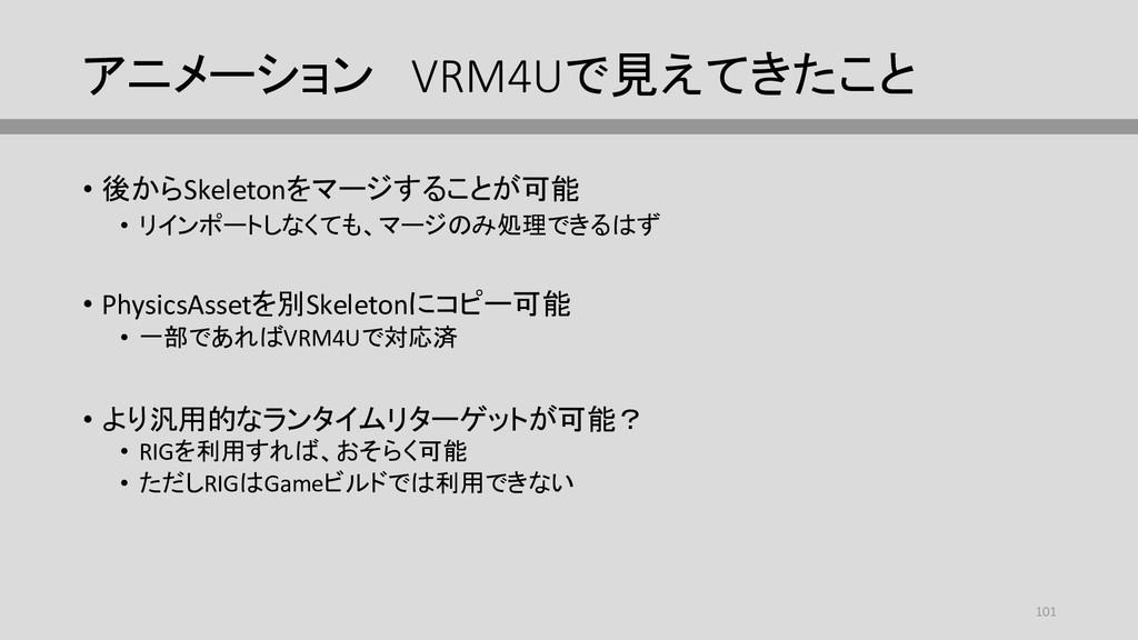 アニメーション VRM4Uで見えてきたこと • 後からSkeletonをマージすることが可能 ...