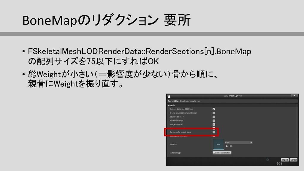 BoneMapのリダクション 要所 • FSkeletalMeshLODRenderData:...