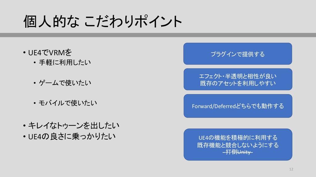 個人的な こだわりポイント • UE4でVRMを • 手軽に利用したい • ゲームで使いたい ...
