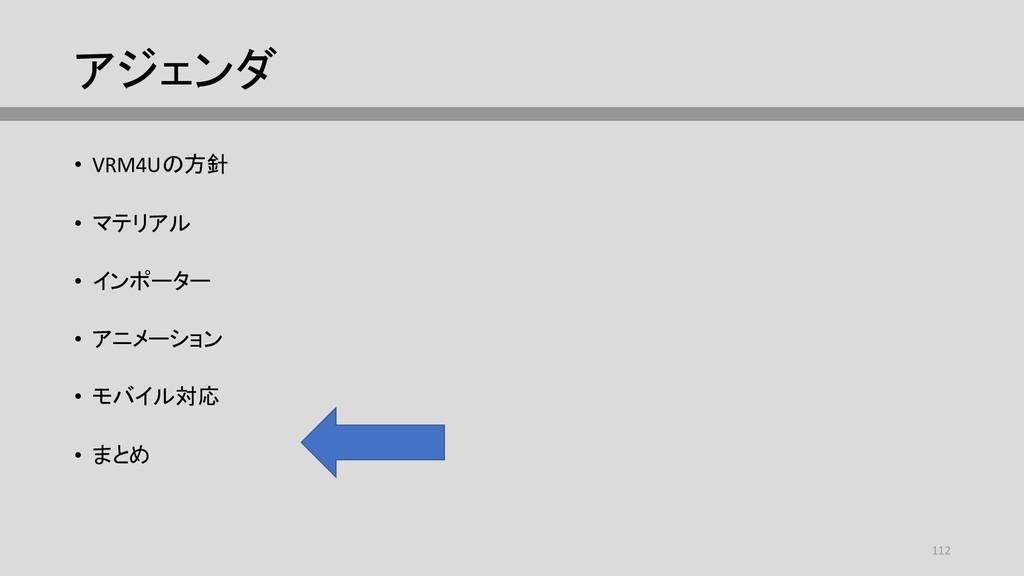 アジェンダ • VRM4Uの方針 • マテリアル • インポーター • アニメーション • モ...