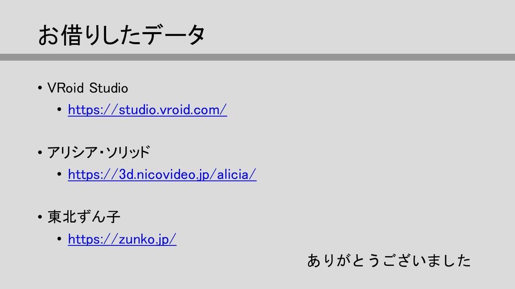 お借りしたデータ • VRoid Studio • https://studio.vroid....