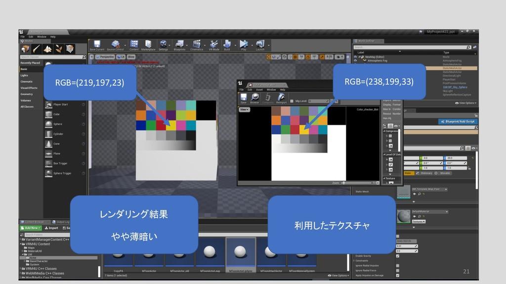 レンダリング結果 やや薄暗い 利用したテクスチャ RGB=(219,197,23) RGB=(...