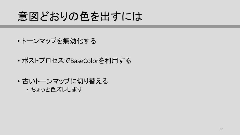 意図どおりの色を出すには • トーンマップを無効化する • ポストプロセスでBaseColor...