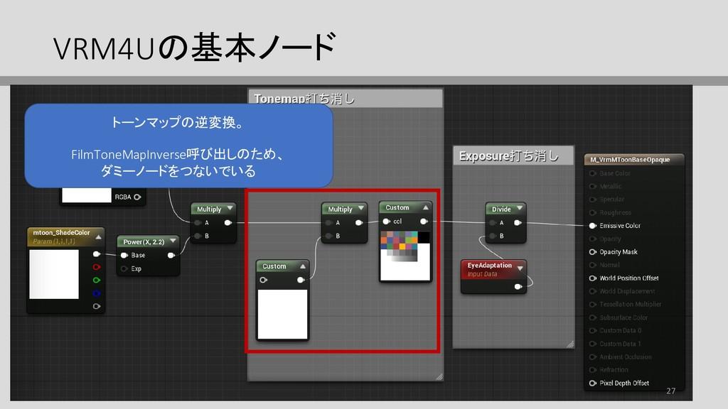 VRM4Uの基本ノード トーンマップの逆変換。 FilmToneMapInverse呼び出しの...