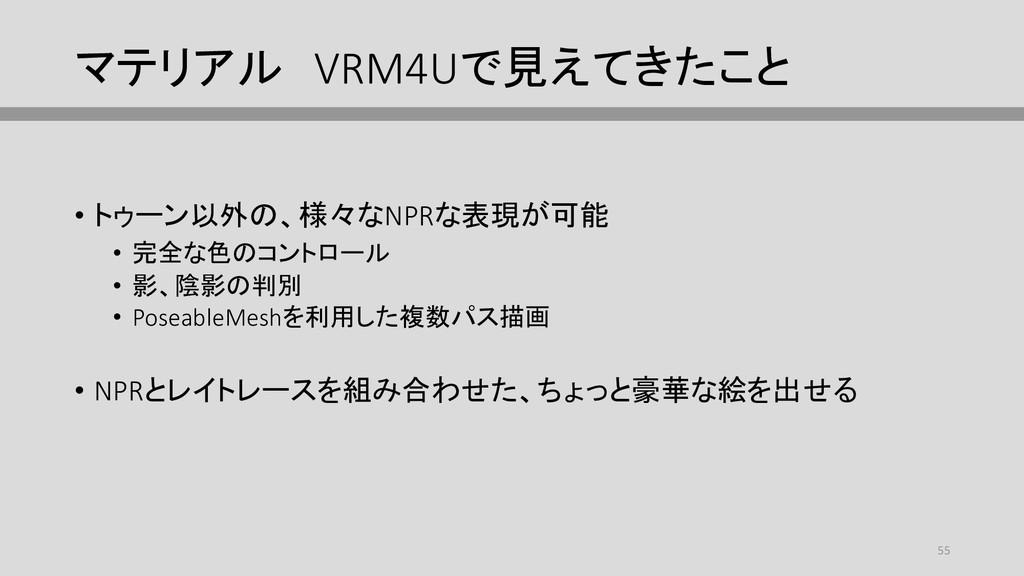 マテリアル VRM4Uで見えてきたこと • トゥーン以外の、様々なNPRな表現が可能 • 完全...