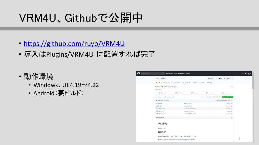 VRM4U、Githubで公開中 • https://github.com/ruyo/VRM4...
