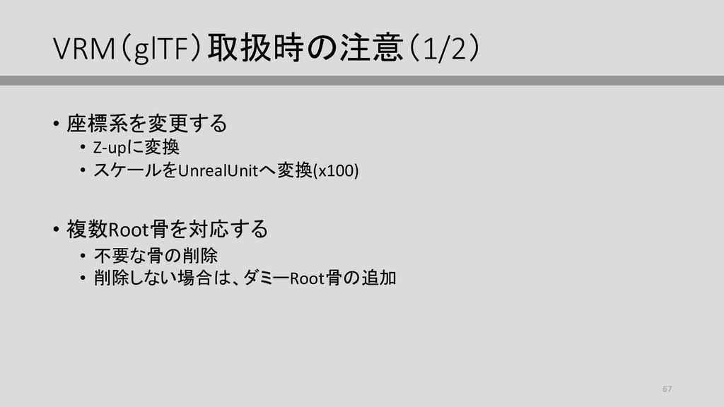 VRM(glTF)取扱時の注意(1/2) • 座標系を変更する • Z-upに変換 • スケー...