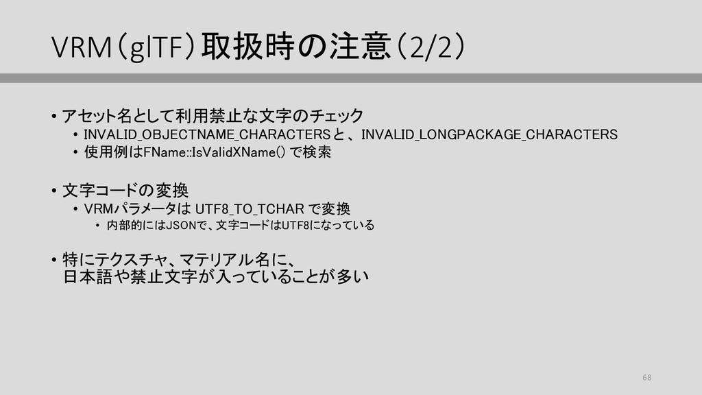 VRM(glTF)取扱時の注意(2/2) • アセット名として利用禁止な文字のチェック • I...