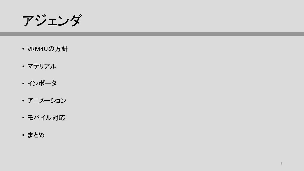 アジェンダ • VRM4Uの方針 • マテリアル • インポータ • アニメーション • モバ...