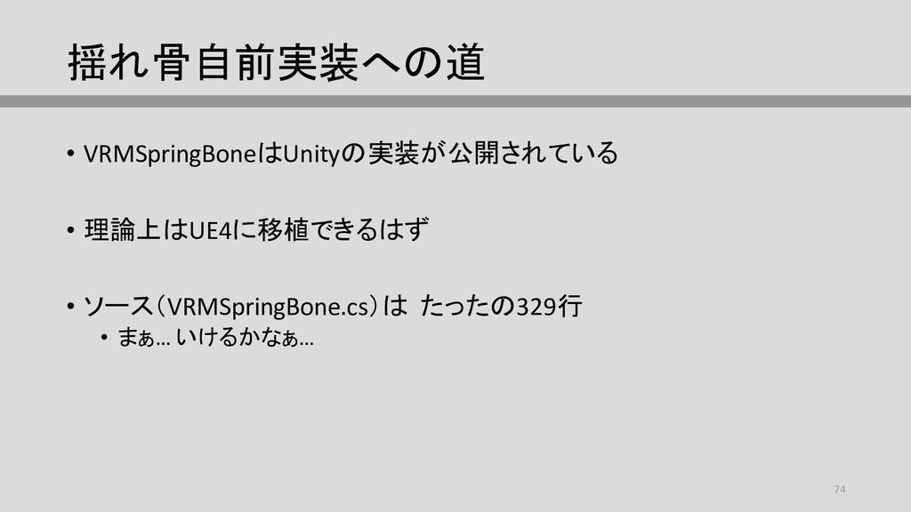 揺れ骨自前実装への道 • VRMSpringBoneはUnityの実装が公開されている • 理...