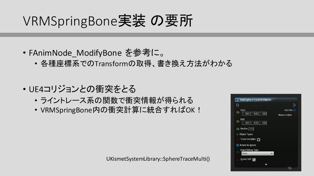 VRMSpringBone実装 の要所 • FAnimNode_ModifyBone を参考に...