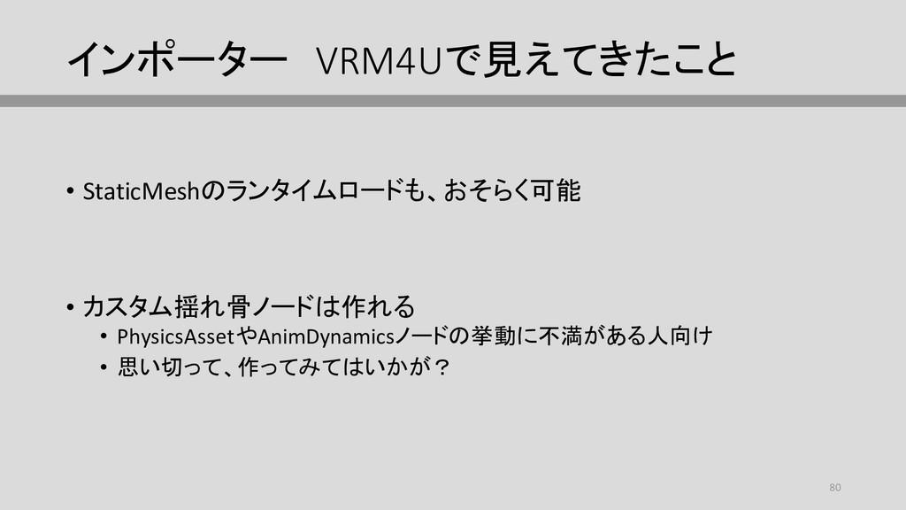 インポーター VRM4Uで見えてきたこと • StaticMeshのランタイムロードも、おそら...