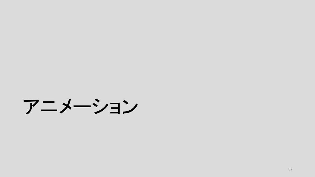 アニメーション 82