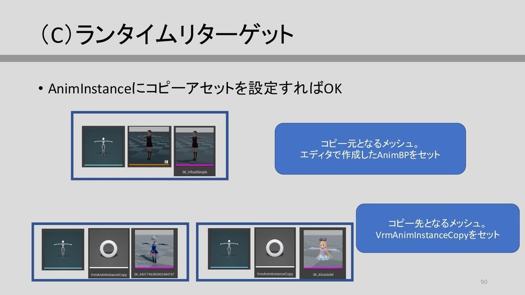 (C)ランタイムリターゲット • AnimInstanceにコピーアセットを設定すればOK コ...
