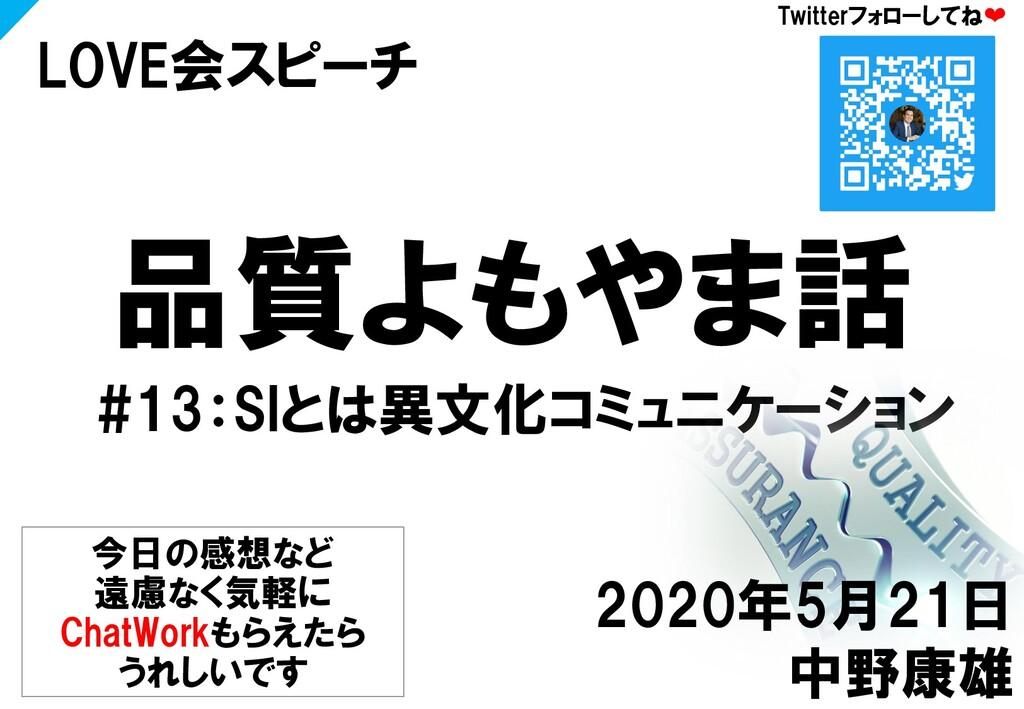 品質よもやま話 #13:SIとは異文化コミュニケーション LOVE会スピーチ 2020年5月2...