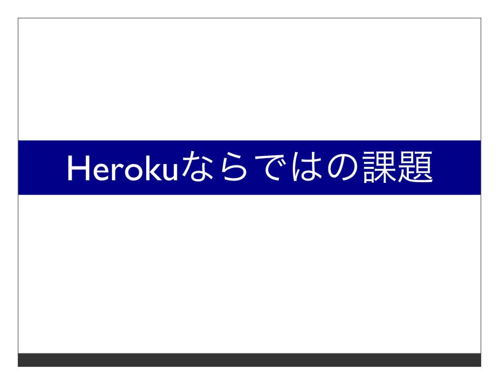 Herokuならではの課題