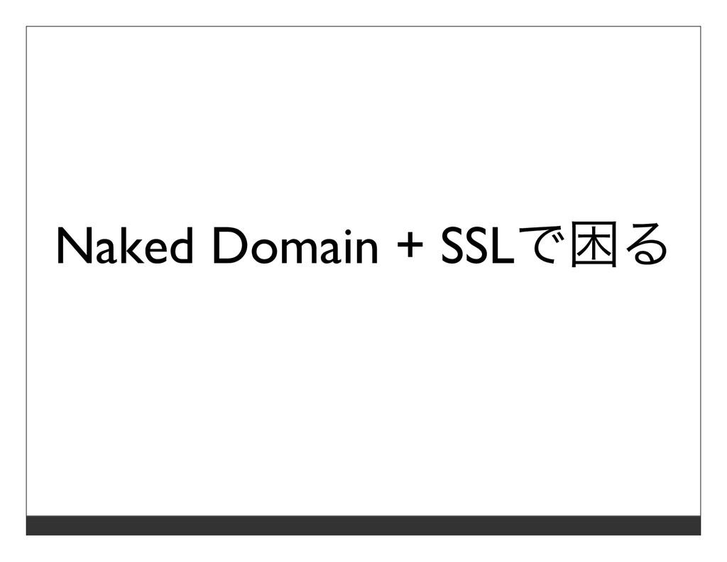 Naked Domain + SSLで困る