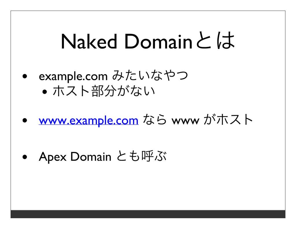 Naked Domainとは example.com みたいなやつ ホスト部分がない www....