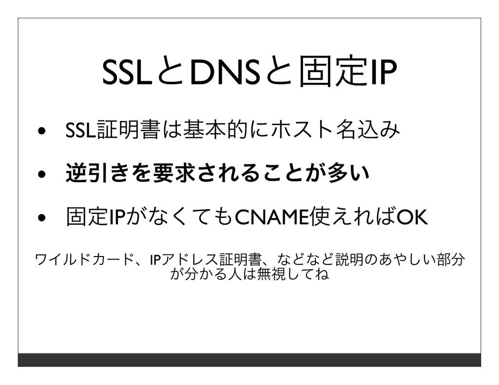 SSLとDNSと固定IP SSL証明書は基本的にホスト名込み 逆引きを要求されることが多い 固...