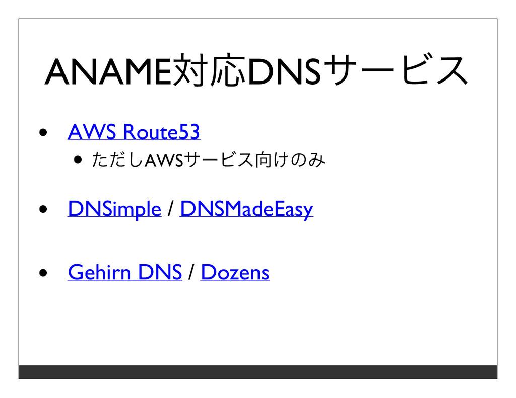 ANAME対応DNSサービス AWS Route53 ただしAWSサービス向けのみ DNSim...