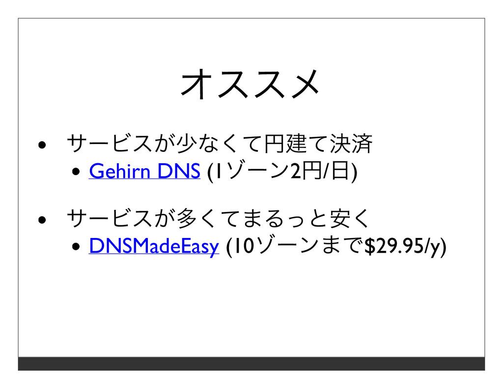 オススメ サービスが少なくて円建て決済 Gehirn DNS (1ゾーン2円/⽇) サービスが...