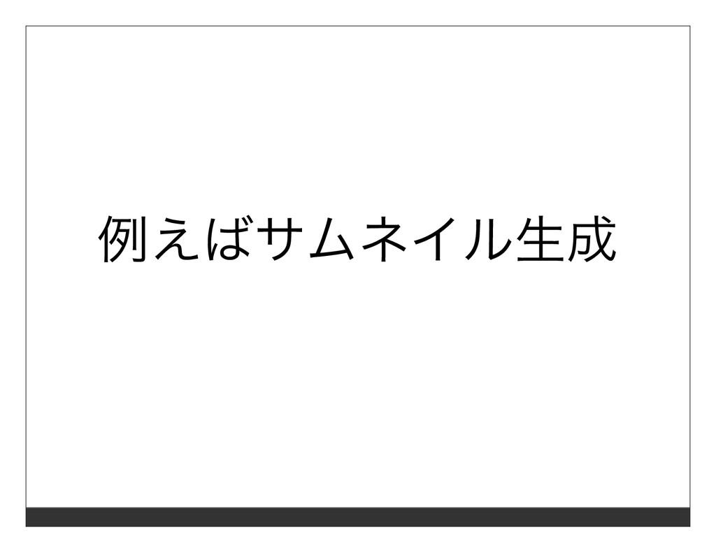 例えばサムネイル⽣成