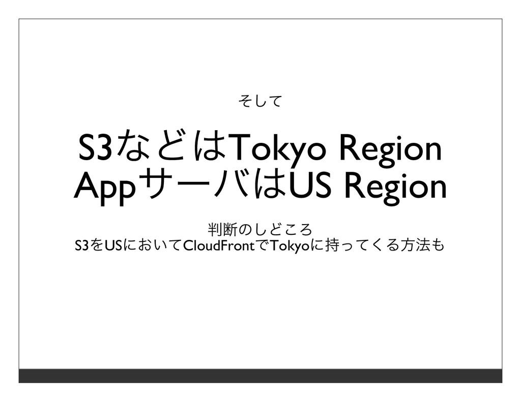 そして S3などはTokyo Region AppサーバはUS Region 判断のしどころ ...