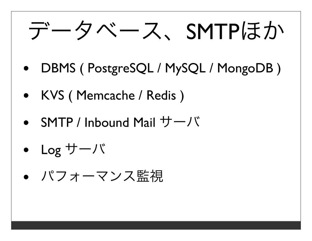 データベース、SMTPほか DBMS ( PostgreSQL / MySQL / Mongo...