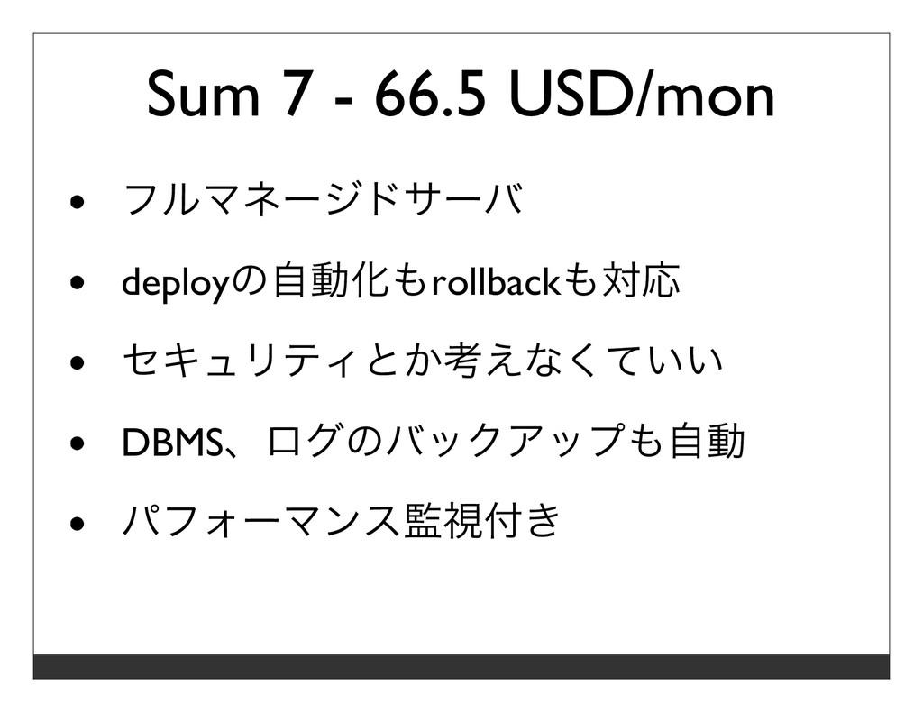 Sum 7 - 66.5 USD/mon フルマネージドサーバ deployの⾃動化もroll...