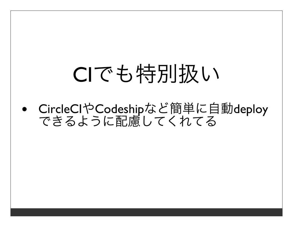 CIでも特別扱い CircleCIやCodeshipなど簡単に⾃動deploy できるように配...
